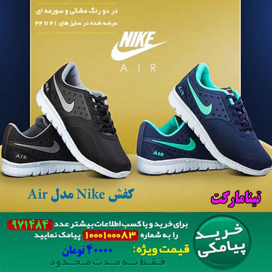 کفش Nike مدل Air  ، حراج کفش Nike مدل Air  ، فروش کفش Nike مدل Air  ، قیمت کفش Nike مدل Air  ، کفش Nike مدل Air   ارزان قیمت، کفش Nike مدل Air   جدید،کفش Nike مدل Air   مردانه، خرید اینترنتی کفش Nike مدل Air  ، جدیدترین کفش Nike مدل Air  ، خرید پستی کفش Nike مدل Air  ، فروش آنلاین کفش Nike مدل Air