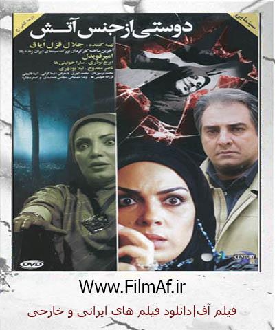 دانلود فیلم ایرانی دوستی از جنس آتش با کیفیت عالی