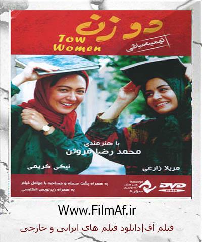 دانلود فیلم ایرانی دو زن با کیفیت عالی