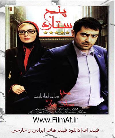 دانلود فیلم ایرانی پنج ستاره با کیفیت عالی