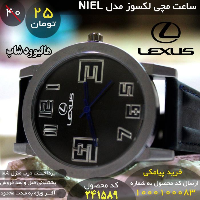 خرید پیامکی ساعت مچی لکسوز مدل niel