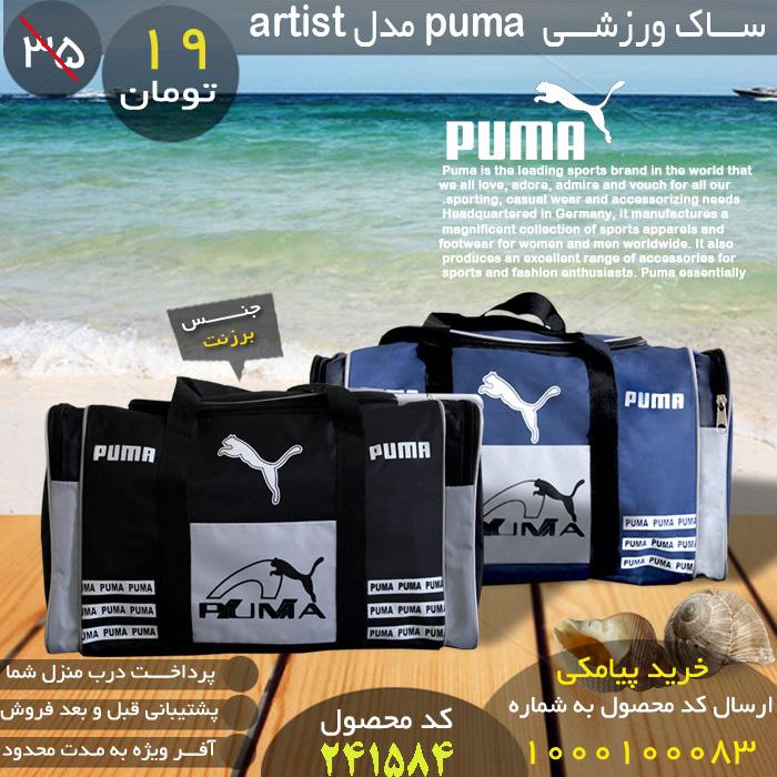 خرید پیامکی ساک ورزشی puma مدل artist