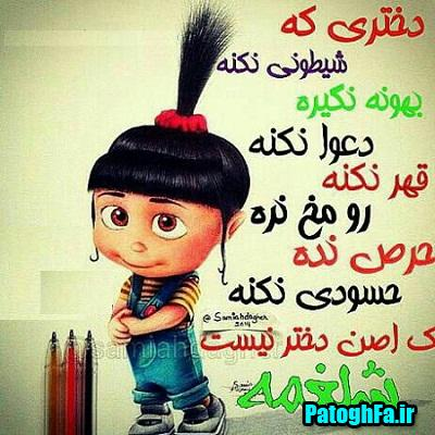 http://s2.picofile.com/file/8261877800/girls_text_graphy_patoghfa_ir_5.jpg