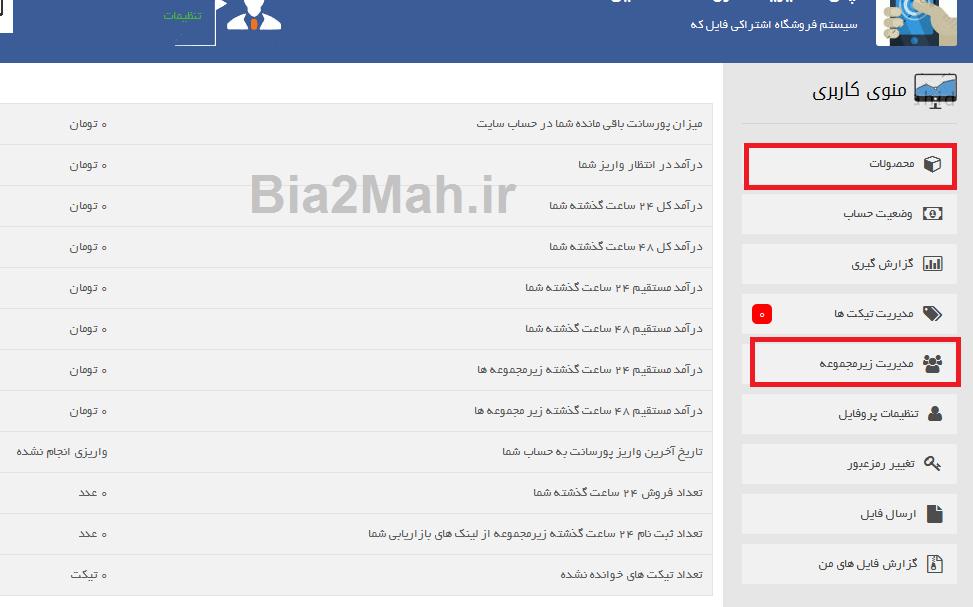 [blocked]http://s2.picofile.com/file/8261928826/cafehamkar_Bia2Mah_ir_2.png