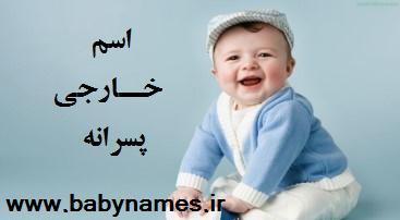 انتخاب اسم بچه