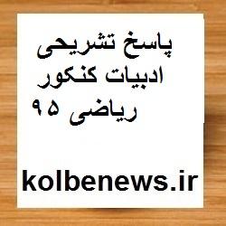 دانلود پاسخنامه تشریحی ادبیات کنکور ریاضی 95 | سوالات و کلید سنجش
