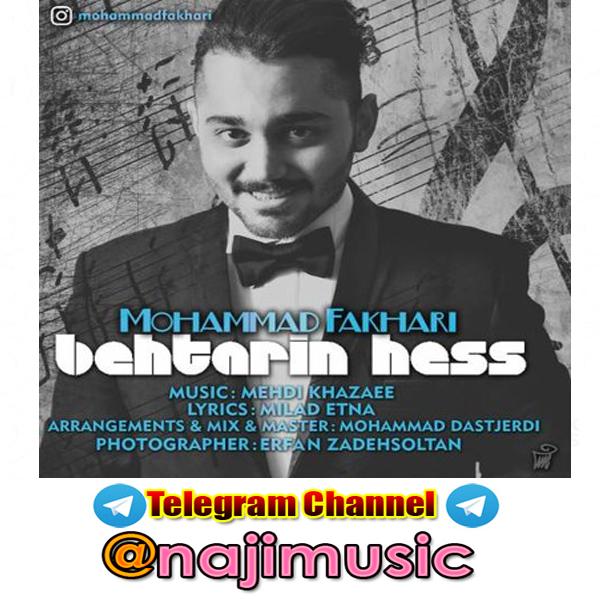دانلود آهنگ جدید محمد فخاری به نام بهترین حس