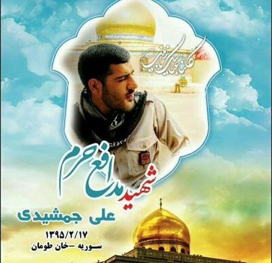 شهید علی جمشیدی