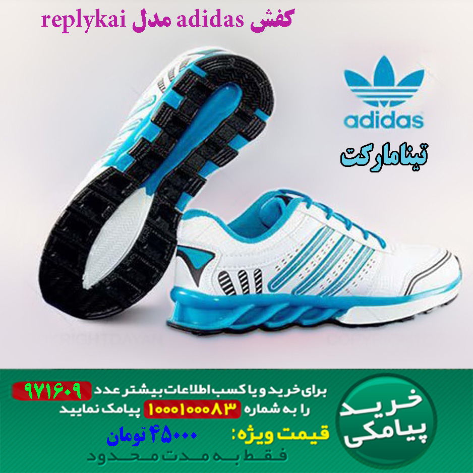 فروشگاه کفش adidas مدل replykai، خرید کفش adidas مدل replykai، قیمت خرید کفش adidas مدل replykai، فروش کفش adidas مدل replykai ، سفارش کفش adidas مدل replykai، حراج کفش adidas مدل replykai