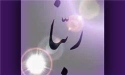 گلچینی از دعاهای قرآنی