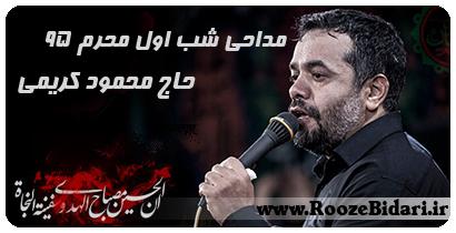 مداحی شب اول محرم 95 محمود کریمی