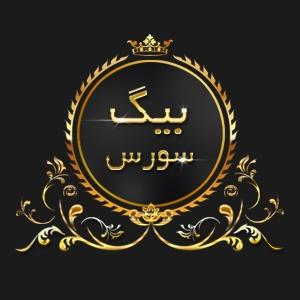 بیگ سورس | مرجع پارسی افتتاح شد!
