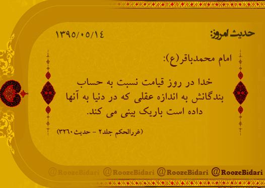 حدیث امام محمد باقر(ع)