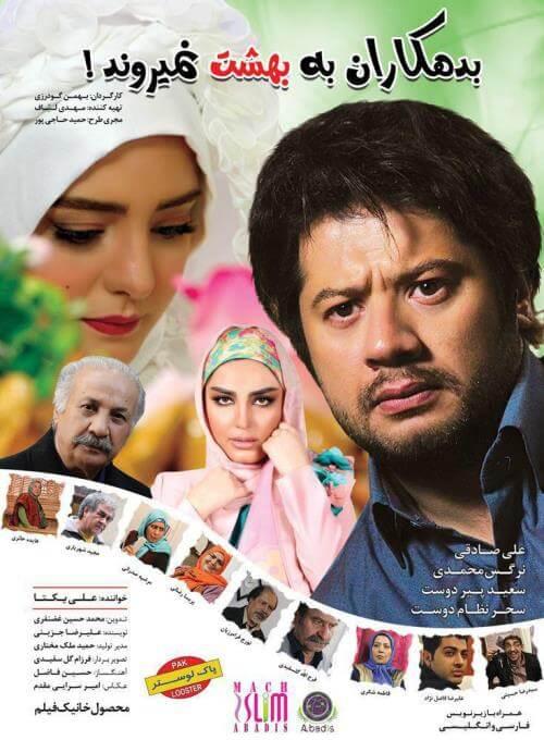 دانلود فیلم جدید بدهکاران به بهشت نمیروند با بازی علی صادقی با کیفیت عالی 720