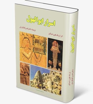 تصویر کتاب اسرار ابوالهول