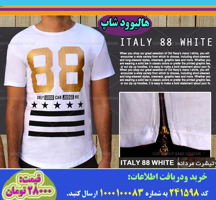 خرید پیامکی تیشرت مردانه ITALY 88 White
