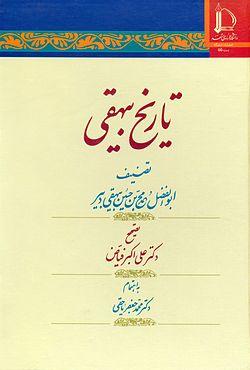 نام دیگر تاریخ مسعودی چیست؟تاریخ بیهقی