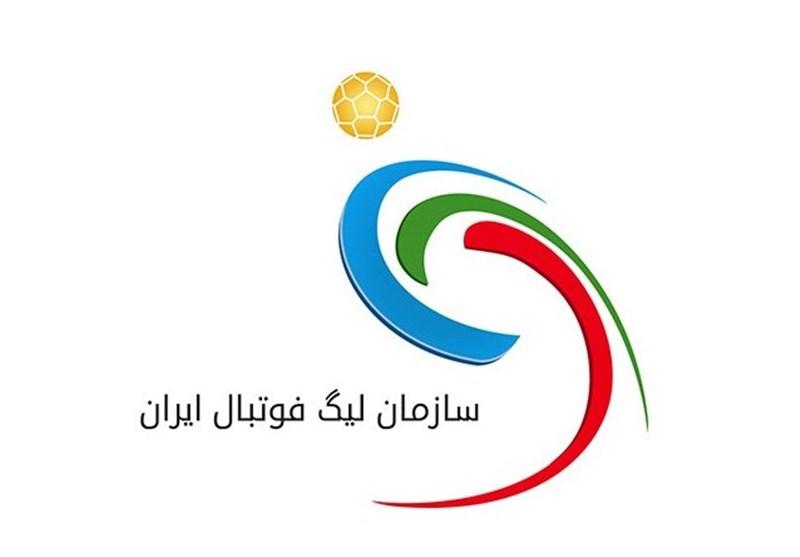 سازمان لیگ فوتبال ایران
