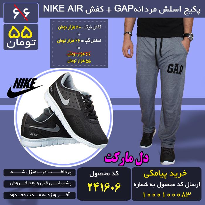 خرید پیامکی پکیج اسلش مردانهGAP + کفش NIKE AIR