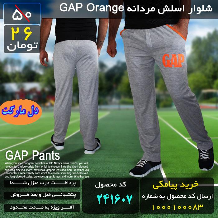 خرید پیامکی شلوار اسلش مردانه GAP Poh Orange