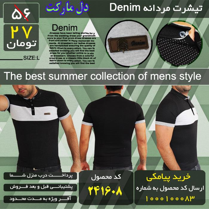 خرید پیامکی تیشرت مردانه Denim