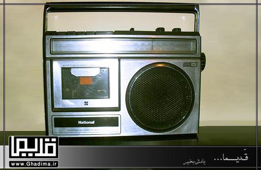 رادیو ناسیونال تک کاست قدیمی
