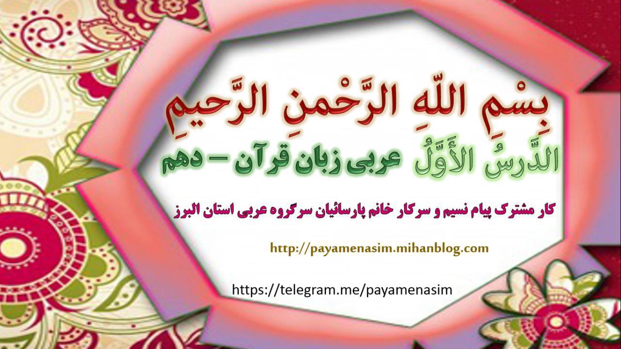http://s2.picofile.com/file/8262625842/Drse_1_Arabi_Z_Q_10_95.jpg