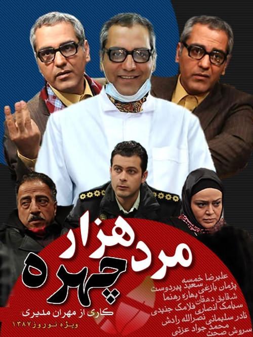 دانلود سریال ایرانی مرد هزار چهره با کیفیت عالی