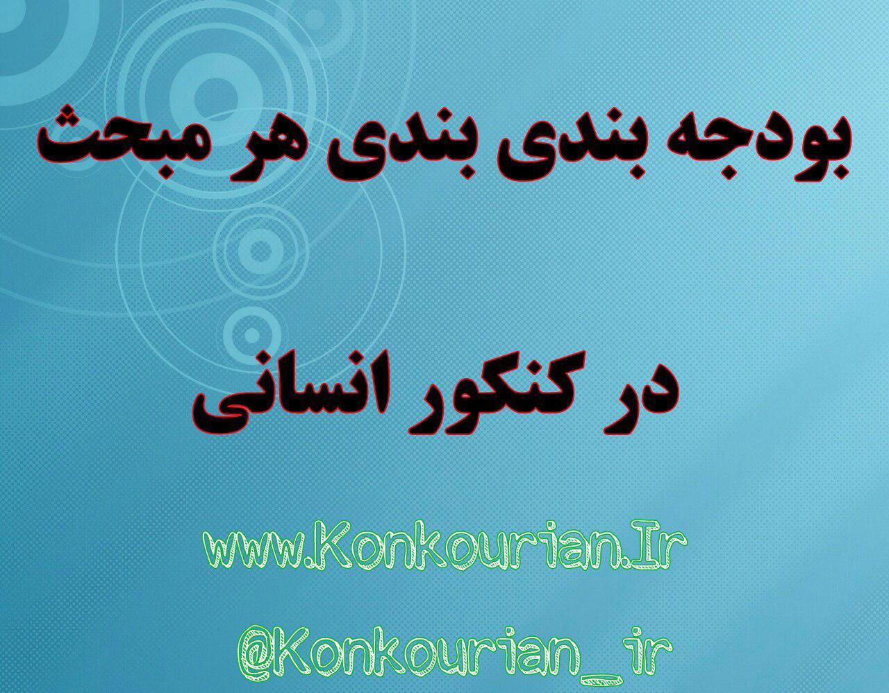http://s2.picofile.com/file/8262734450/budje_bandi_ensani.jpg