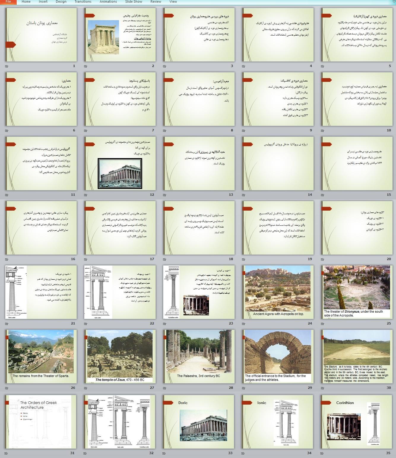 پیش نمایش معماری یونان