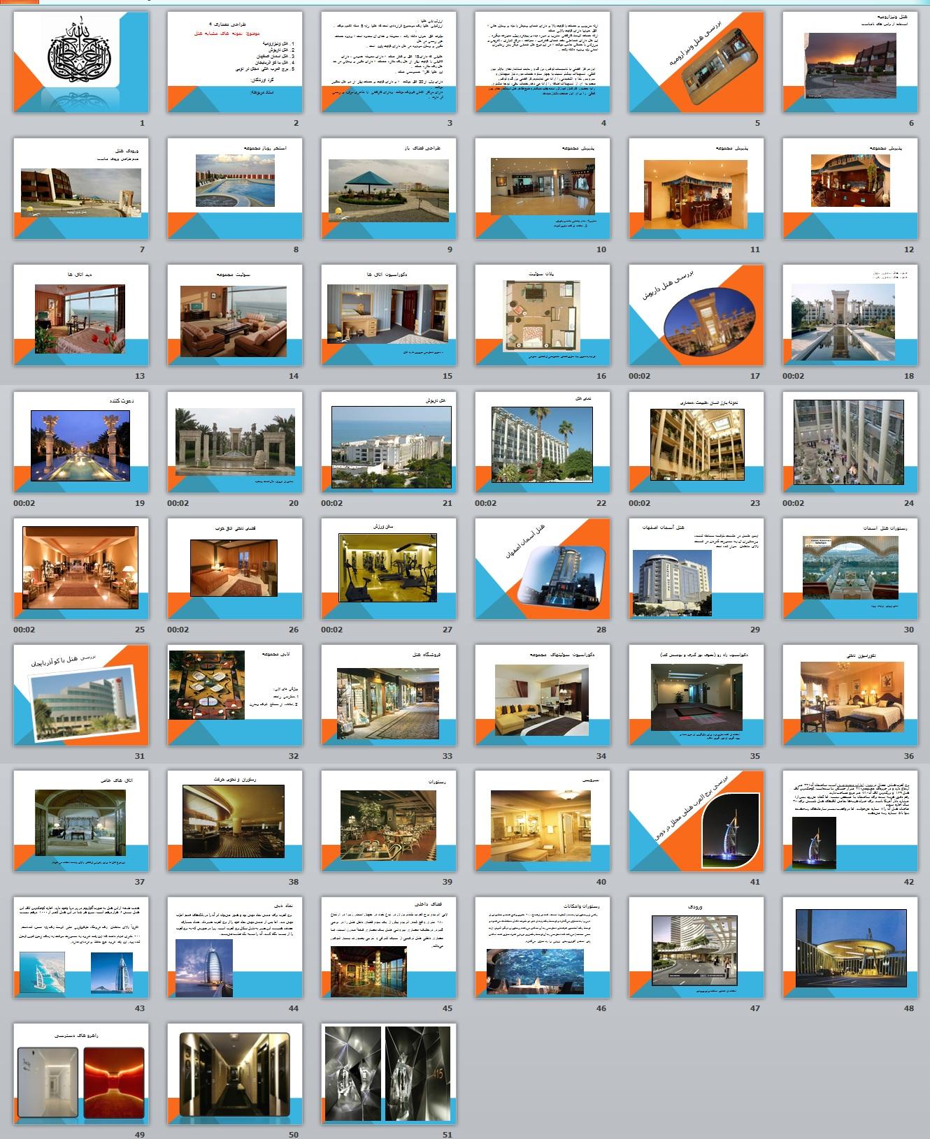 پیش نمایش 5نمونه مشابه هتل(طرح معماری4)