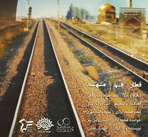 دانلود نماهنگ قطار قم مشهد