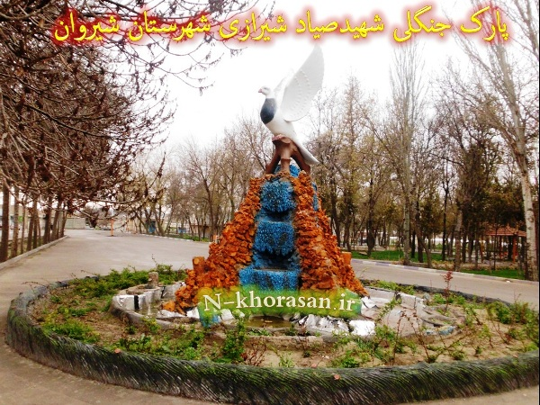 نمایی از پارک شهید صیاد شیرازی شیروان / عکاس : هادی مرادی برزل آباد