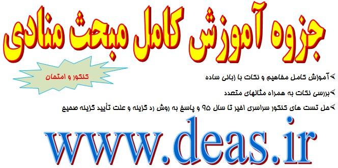 دانلود جزوه آموزشی قواعد مبحث منادی عربی