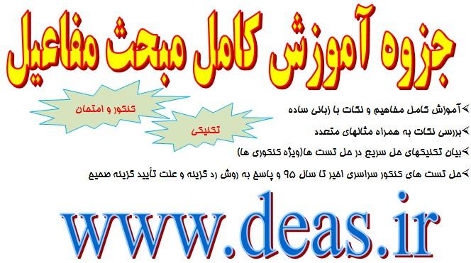 دانلود جزوه آموزشی قواعد مفاعیل عربی*مفعول به،مفعول مطلق و مفعول فیه