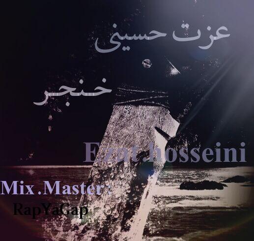 دانلود آهنگ جدید عزت حسینی با نام خنجر