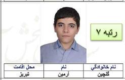 آرمین گلچین نفر 7 هفتم کنکور سراسری تجربی 1395 از تبریز+متن مصاحبه