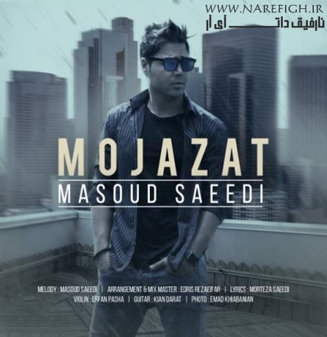 دانلود آهنگ مجازات از مسعود سعیدی با کیفیت 128 و 320