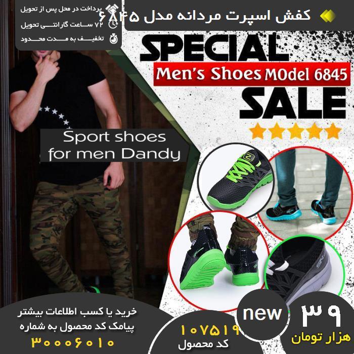 فروش کفش اسپرت مردانه مدل 6845 , خرید مدل جدید کفش اسپرت مردانه مدل 6845 , خرید کفش اسپرت مردانه مدل 6845 , خرید اینترنتی کفش اسپرت مردانه مدل 6845 , قیمت کفش اسپرت مردانه مدل 6845 , مدل کفش اسپرت مردانه مدل 6845 , فروشگاه کفش اسپرت مردانه مدل 6845 , تخفیف کفش اسپرت مردانه مدل 6845 , فروش ویژه کفش اسپرت مردانه مدل 6845 , فروش انلاین کفش اسپرت مردانه مدل 6845 , فروش پستی کفش اسپرت مردانه مدل 6845 , خرید حراجی کفش اسپرت مردانه مدل 6845 , خرید پستی کفش اسپرت مردانه مدل 6845 , فروشگاه کفش اسپرت مردانه مدل 6845 , تخفیف ویژه کفش اسپرت مردانه مدل 6845