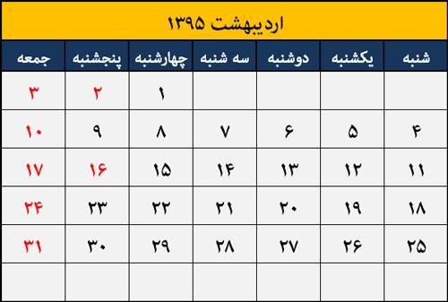 تقویم تعطیلات اردیبهشت 1395