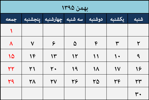 تقویم تعطیلات بهمن 1395