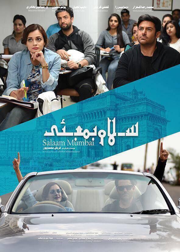 دانلود فیلم جدید سلام بمبئی با بازی محمدرضا گلزار دیا میرزا و بنیامین بهادری با لینک مستقیم