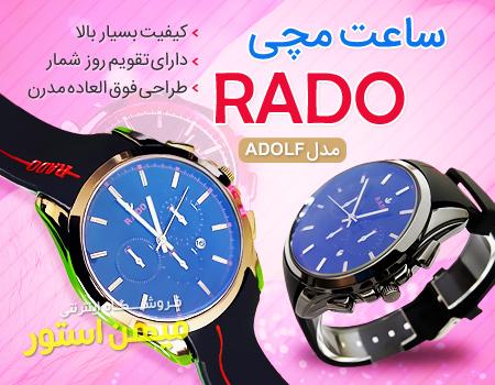 خرید ساعت رادو