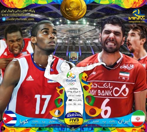 فیلم نتیجه بازی والیبال ایران و کوبا المپیک ۲۰۱۶ ریو ۲۱ مرداد ۹۵