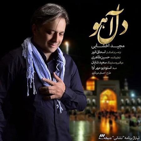 http://s2.picofile.com/file/8263486118/Majid_Akhshabi_Dele_Ahoo.jpg