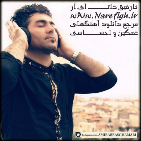 دانلود آهنگ دلم گرفته از عباس قمری با کیفیت 128 و 320