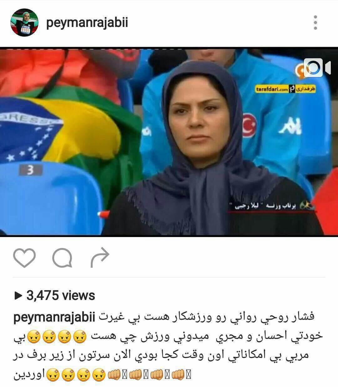 دانلود فیلم بی غیرت گفتن مجری شبکه ورزش به لیلا رجبی+واکنش