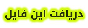 http://s2.picofile.com/file/8263685418/coollogo_com_116723148.png