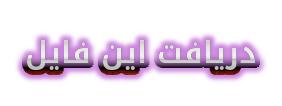 http://s2.picofile.com/file/8263685434/coollogo_com_116882895.png