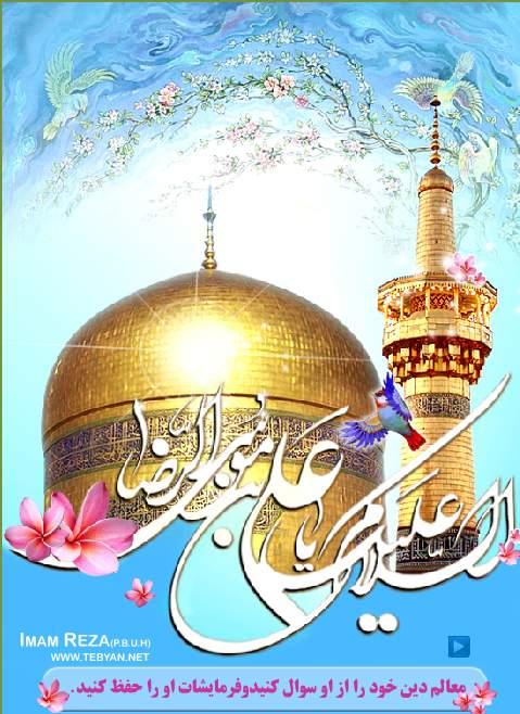 میلاد امام رضا غلیه السلام بر همگان مبارکباد